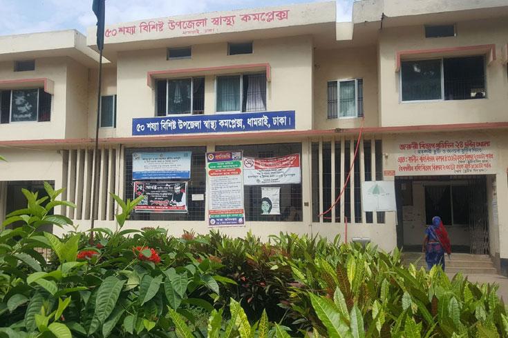 ধামরাই উপজেলা স্বাস্থ্য কমপ্লেক্স