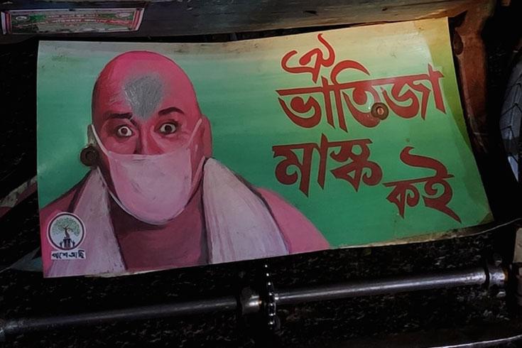 'ওই ভাতিজা মাস্ক কই'