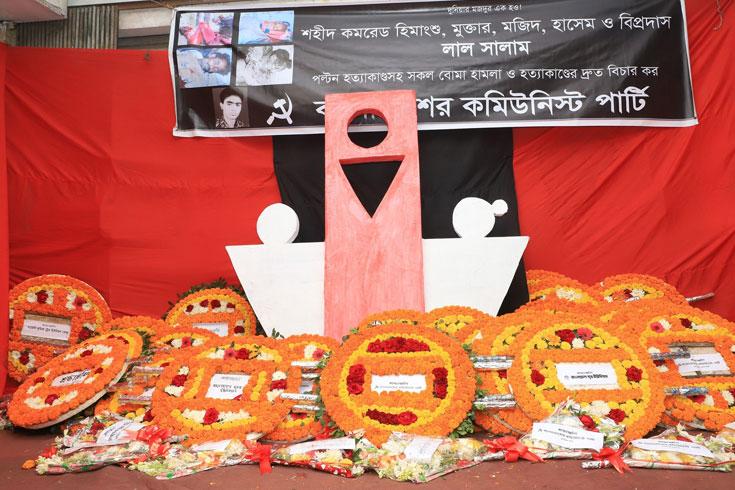 পল্টন বোমার ২০ বছর: বাম শক্তি উত্থানের অঙ্গীকার