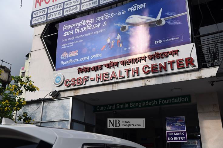করোনার ভুয়া সনদ: আরও চার প্রতিষ্ঠানের বিরুদ্ধে ব্যবস্থা