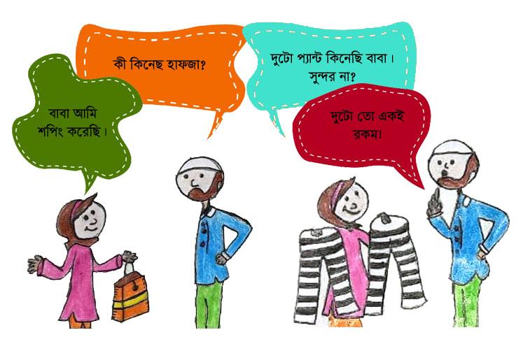 হাফজার শপিং