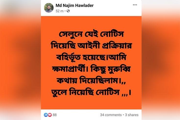 চুলের 'সুন্নতি কাটিং': নির্দেশনা প্রত্যাহার করলেন চেয়ারম্যান