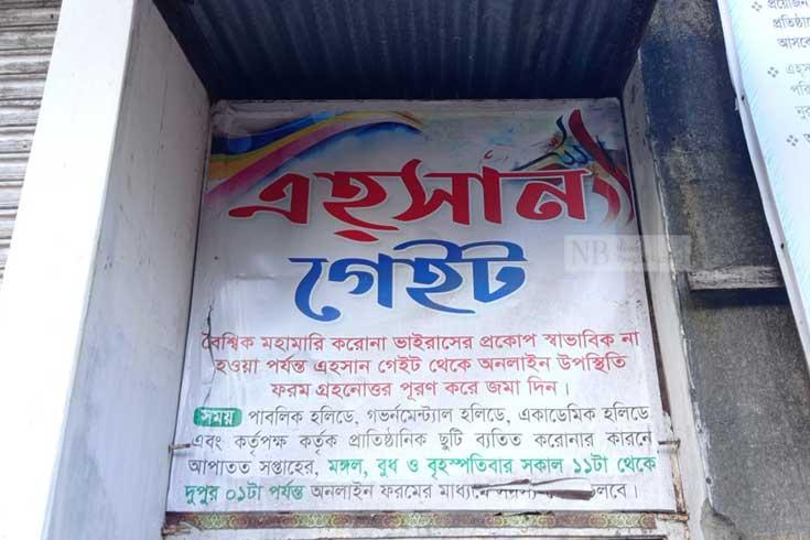 কোটি কোটি টাকা 'আত্মসাৎ', কোম্পানি উধাও
