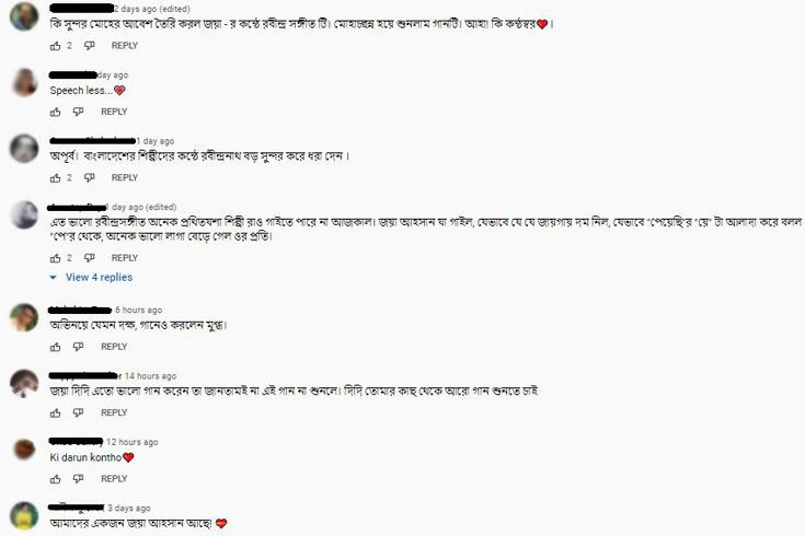 'কী দারুণ কণ্ঠ'