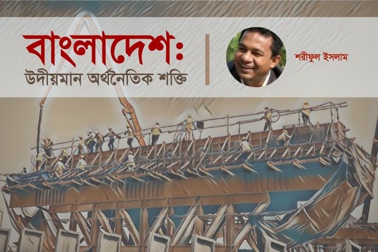 বাংলাদেশ: উদীয়মান অর্থনৈতিক শক্তি
