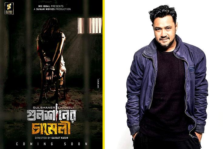 'গুলশানের চামেলী' পরিচালনা করবেন না সৈকত নাসির
