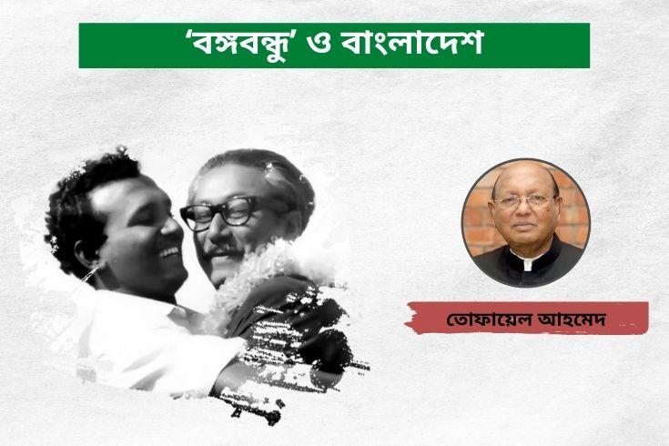 'বঙ্গবন্ধু' ও বাংলাদেশ