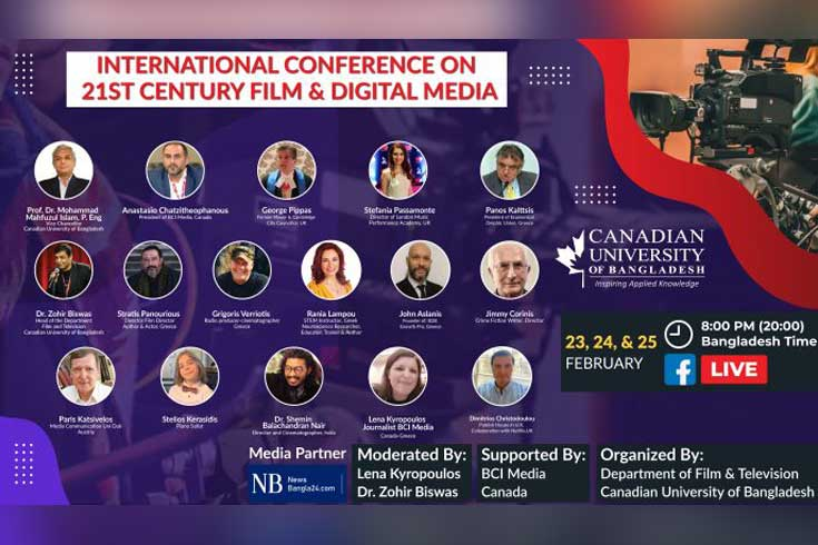 দ্বিতীয় দিনে চলচ্চিত্র ও ডিজিটাল মিডিয়া নিয়ে আন্তর্জাতিক সম্মেলন