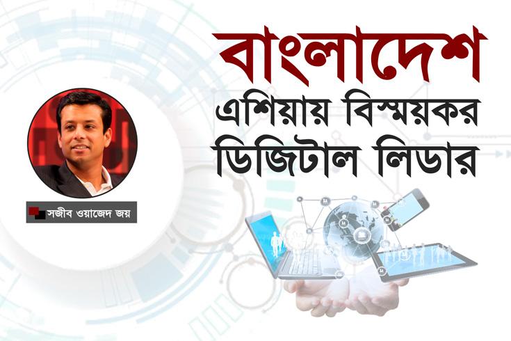 বাংলাদেশ: এশিয়ায় বিস্ময়কর ডিজিটাল লিডার
