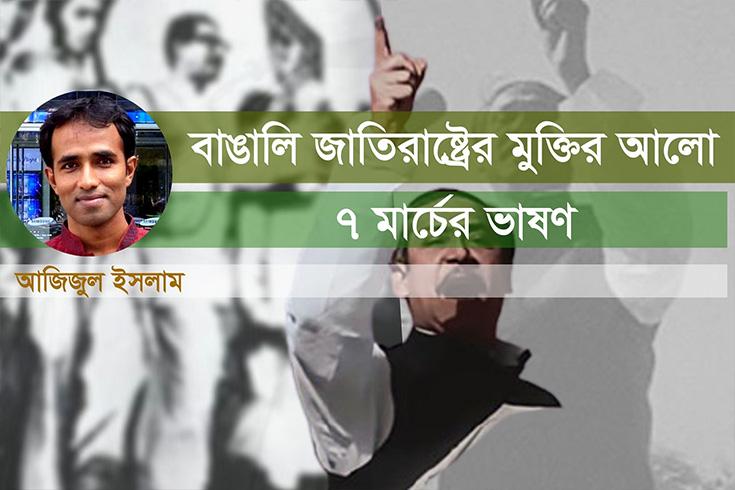 বাঙালি জাতিরাষ্ট্রের মুক্তির আলো ৭ মার্চের ভাষণ