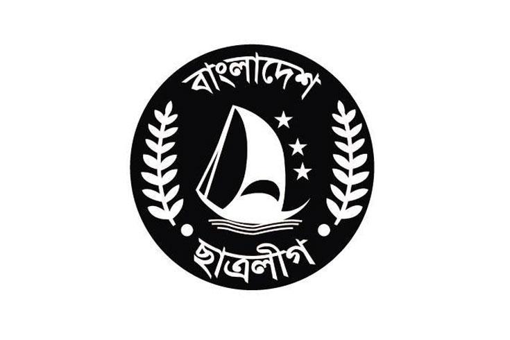 ময়মনসিংহ জেলা ছাত্রলীগের কমিটি বিলুপ্ত ঘোষণা