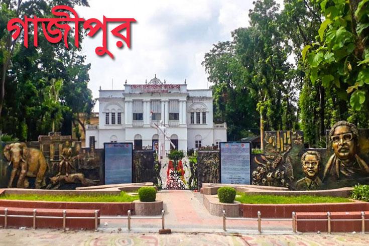 ১৯ নিয়োগ দিচ্ছে গাজীপুর জেলা প্রশাসক