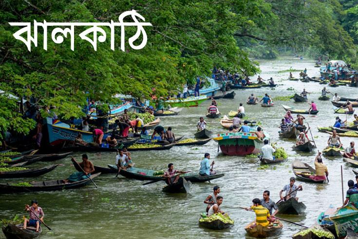 ঝালকাঠি জেলা প্রশাসকের কার্যালয়ে নিয়োগ