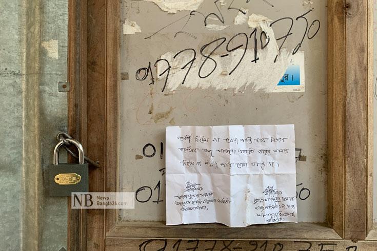 সরকারি চাল বিতরণে অনিয়ম, ডিলারের দোকান সিলগালা