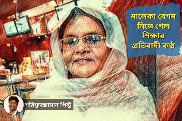 মালেকা বেগম: নিভে গেল শিক্ষার প্রতিবাদী কণ্ঠ