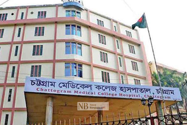 চট্টগ্রাম মেডিক্যালে ইন্টার্ন চিকিৎসকদের কর্মবিরতি