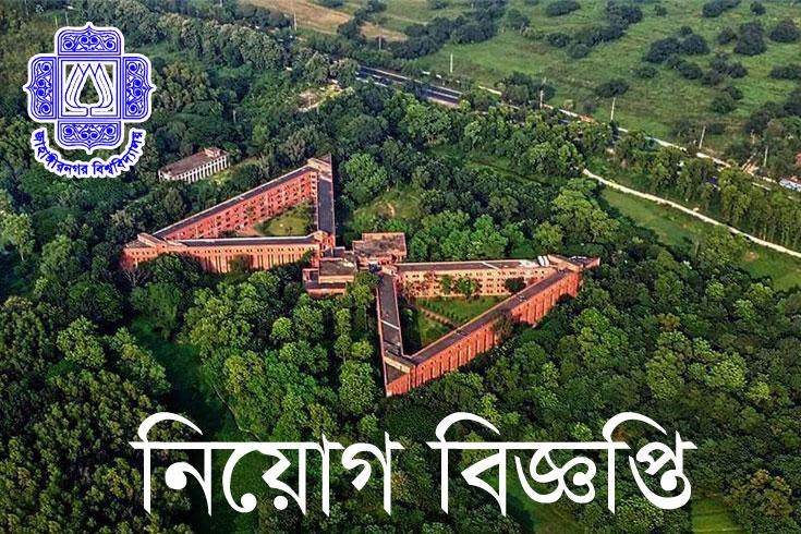 কর্মকর্তা নিচ্ছে জাহাঙ্গীরনগর বিশ্ববিদ্যালয়