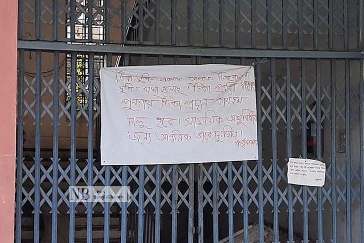 বিশৃঙ্খলার আশঙ্কায় টিকাদান কেন্দ্রে পুলিশ মোতায়েন