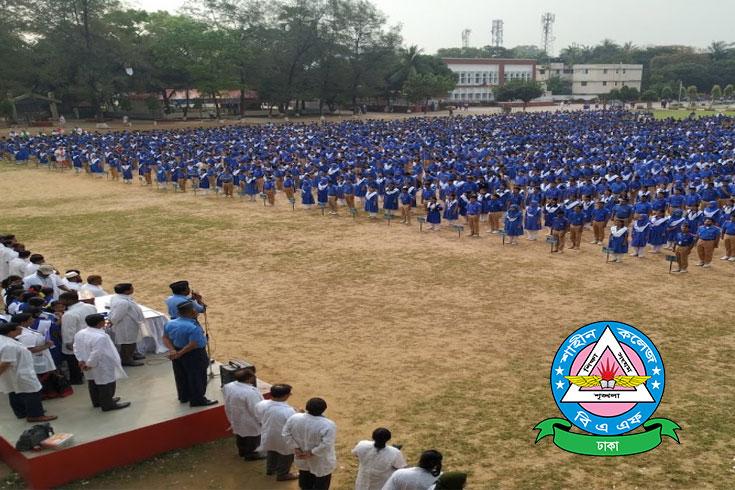 শিক্ষক নিচ্ছে বিএএফ শাহীন কলেজ