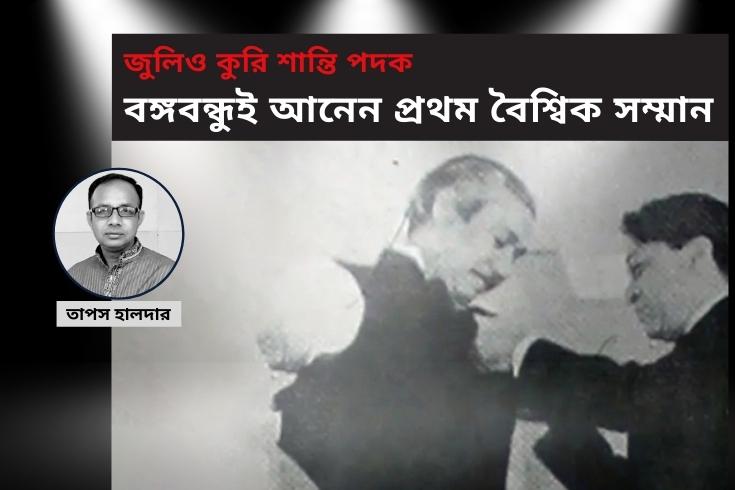 জুলিও কুরি শান্তি পদক: বঙ্গবন্ধুই আনেন প্রথম বৈশ্বিক সম্মান