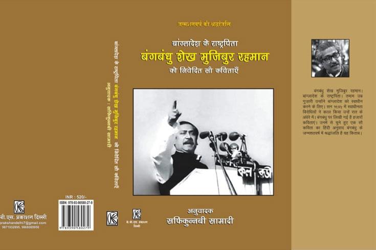 বঙ্গবন্ধুকে নিয়ে বাংলা কবিতার হিন্দি অনুবাদগ্রন্থ