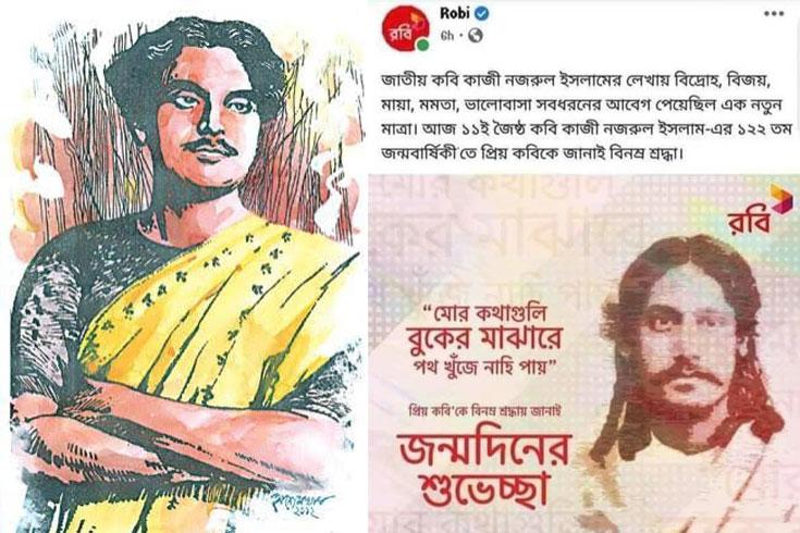 'রবি'কে নজরুল নাতনির 'ধিক'