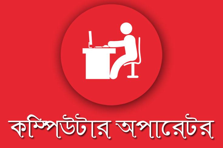 কম্পিউটার অপারেটর রাঙ্গুনিয়া উপজেলা পরিষদ