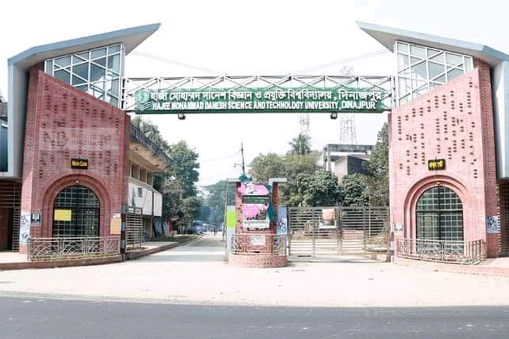 মুচলেকা নিয়ে পরীক্ষা নেবে হাজী দানেশ বিশ্ববিদ্যালয়