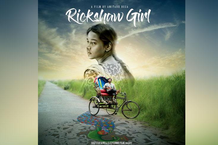 রিকশা টানার শক্তি ছিল না: রিকশা গার্ল