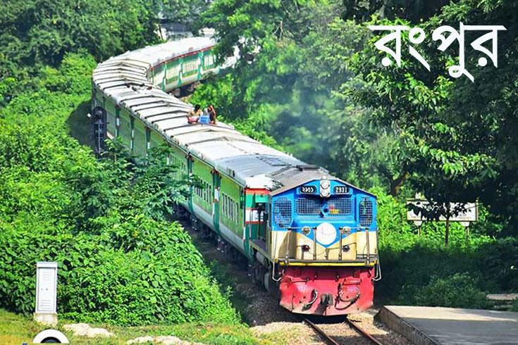 জনবল নিচ্ছে রংপুর জেলা প্রশাসকের কার্যালয়
