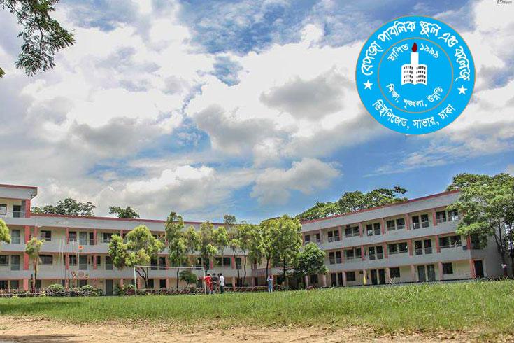 শিক্ষক নিচ্ছে বেপজা পাবলিক স্কুল অ্যান্ড কলেজ