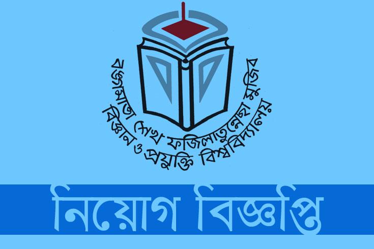 নিয়োগ দিচ্ছে বঙ্গমাতা শেখ ফজিলাতুন্নেছা মুজিব বিজ্ঞান ও প্রযুক্তি বিশ্ববিদ্যালয়