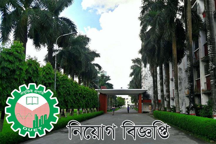 নিয়োগ দিচ্ছে ঢাকা প্রকৌশল ও প্রযুক্তি বিশ্ববিদ্যালয়