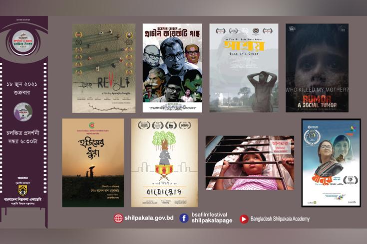 শুরু হচ্ছে বাংলাদেশ স্বল্পদৈর্ঘ্য ও প্রামাণ্য চলচ্চিত্র উৎসব