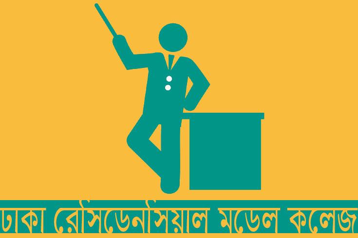 প্রদর্শক নিচ্ছে ঢাকা রেসিডেনসিয়াল মডেল কলেজ