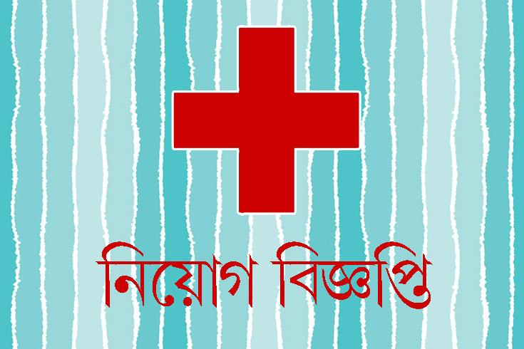 চিকিৎসক নিচ্ছে নর্থ ইস্ট মেডিক্যাল কলেজ