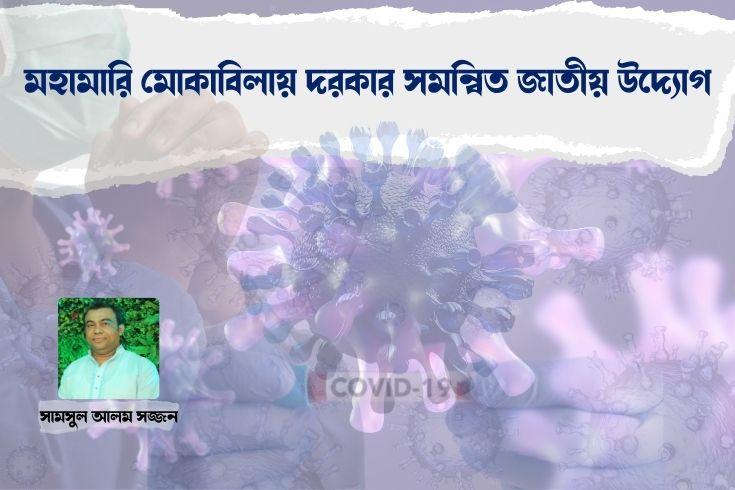 মহামারি মোকাবিলায় দরকার সমন্বিত জাতীয় উদ্যোগ
