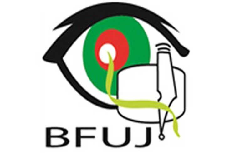 আরএসএফ এর প্রতিবেদন বাংলাদেশবিরোধী চক্রান্ত: বিএফইউজে
