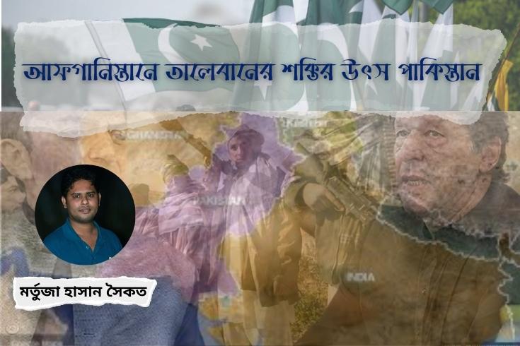 আফগানিস্তানে তালেবানের শক্তির উৎস পাকিস্তান