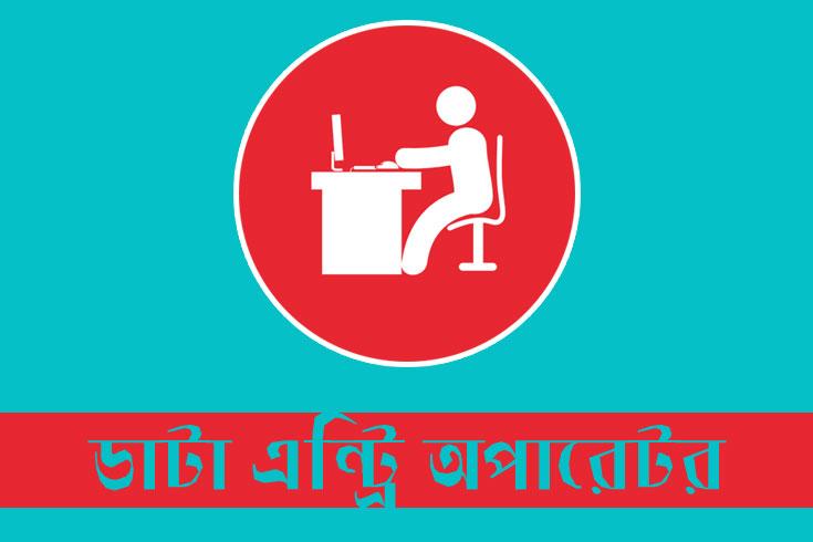 ডাটা এন্ট্রি অপারেটর নিচ্ছে ক্রেবসোল