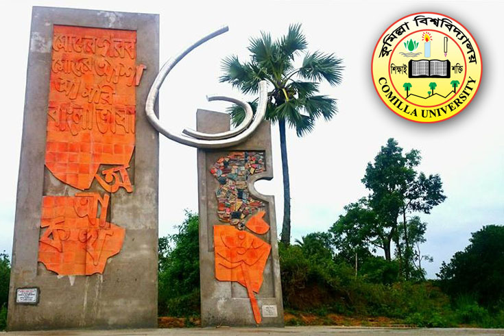 ৬ পদে ১৩ নিয়োগ দিচ্ছে কুমিল্লা বিশ্ববিদ্যালয়