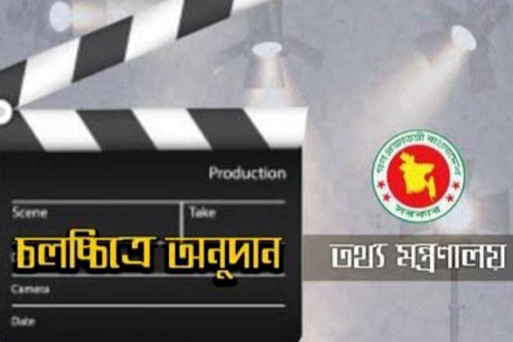 অনুদানে চলচ্চিত্র নির্মাণের জন্য প্রস্তাব আহ্বান