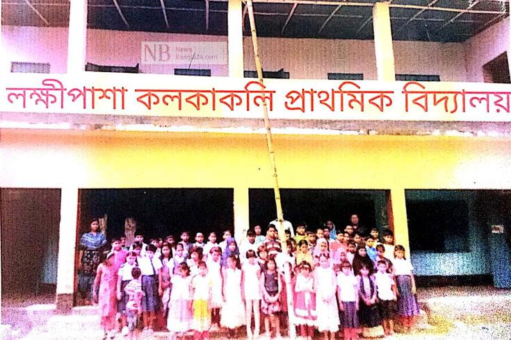 প্রতিষ্ঠার ২৫ বছরেও জাতীয়করণ হয়নি লক্ষীপাশা প্রাথমিক বিদ্যালয়
