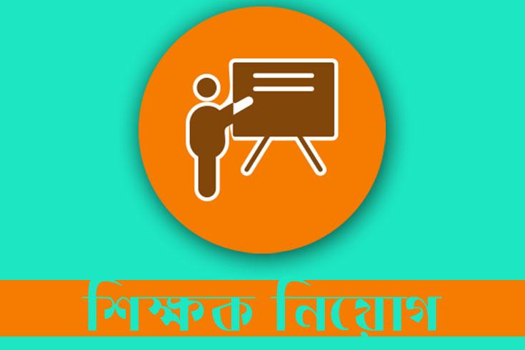 ১৩ শিক্ষক নিচ্ছে কসমো স্কুল অ্যান্ড কলেজ