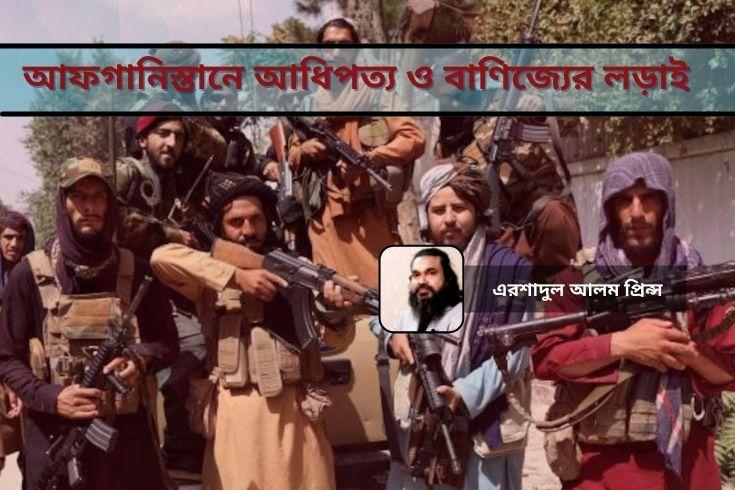 আফগানিস্তানে আধিপত্য ও বাণিজ্যের লড়াই