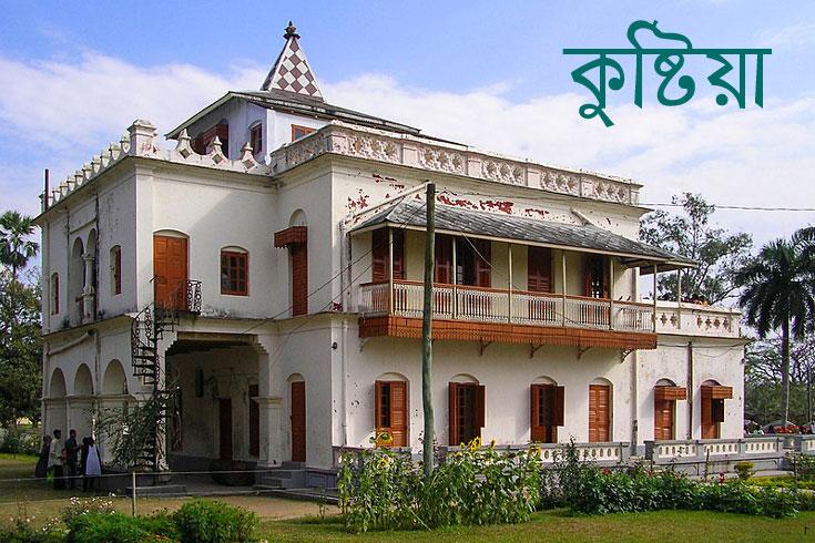 বার্তাবাহক নিচ্ছে কুষ্টিয়া জেলা পরিষদ কার্যালয়