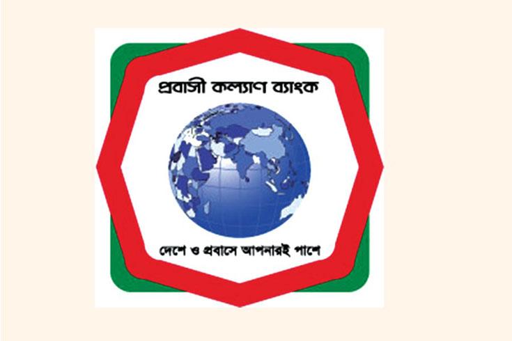 ৬৪ নিয়োগ দিচ্ছে প্রবাসী কল্যাণ ব্যাংক