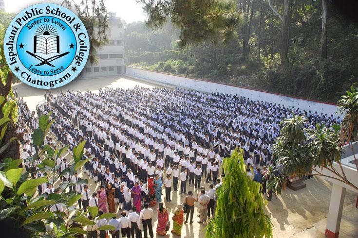 শিক্ষক নিচ্ছে ইস্পাহানী পাবলিক স্কুল অ্যান্ড কলেজ