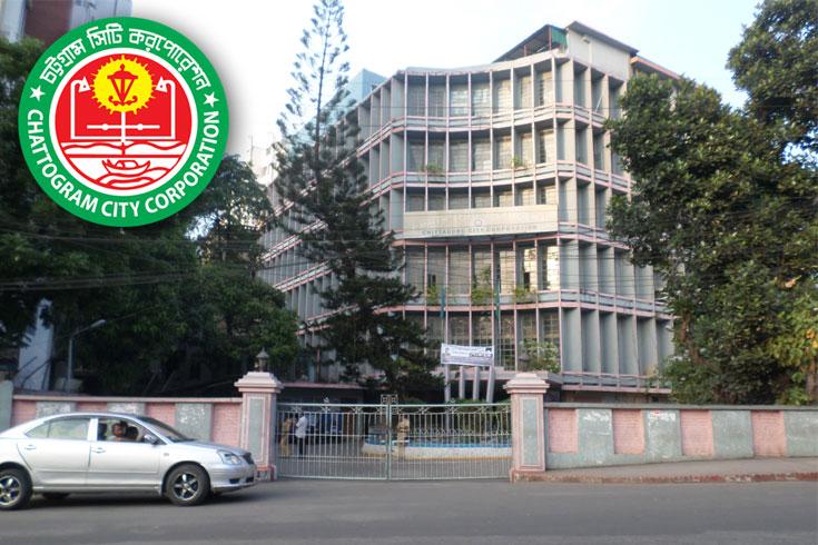 ৬০ ঊর্ধ্বতন কর্মকর্তা নিচ্ছে চট্টগ্রাম সিটি করপোরেশন