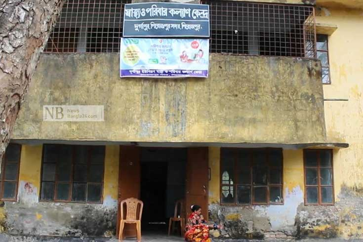 সংকটে পিরোজপুরের ২২ ইউনিয়ন স্বাস্থ্যকেন্দ্র